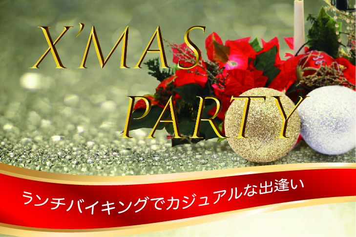 xmasparty_アートボード 1
