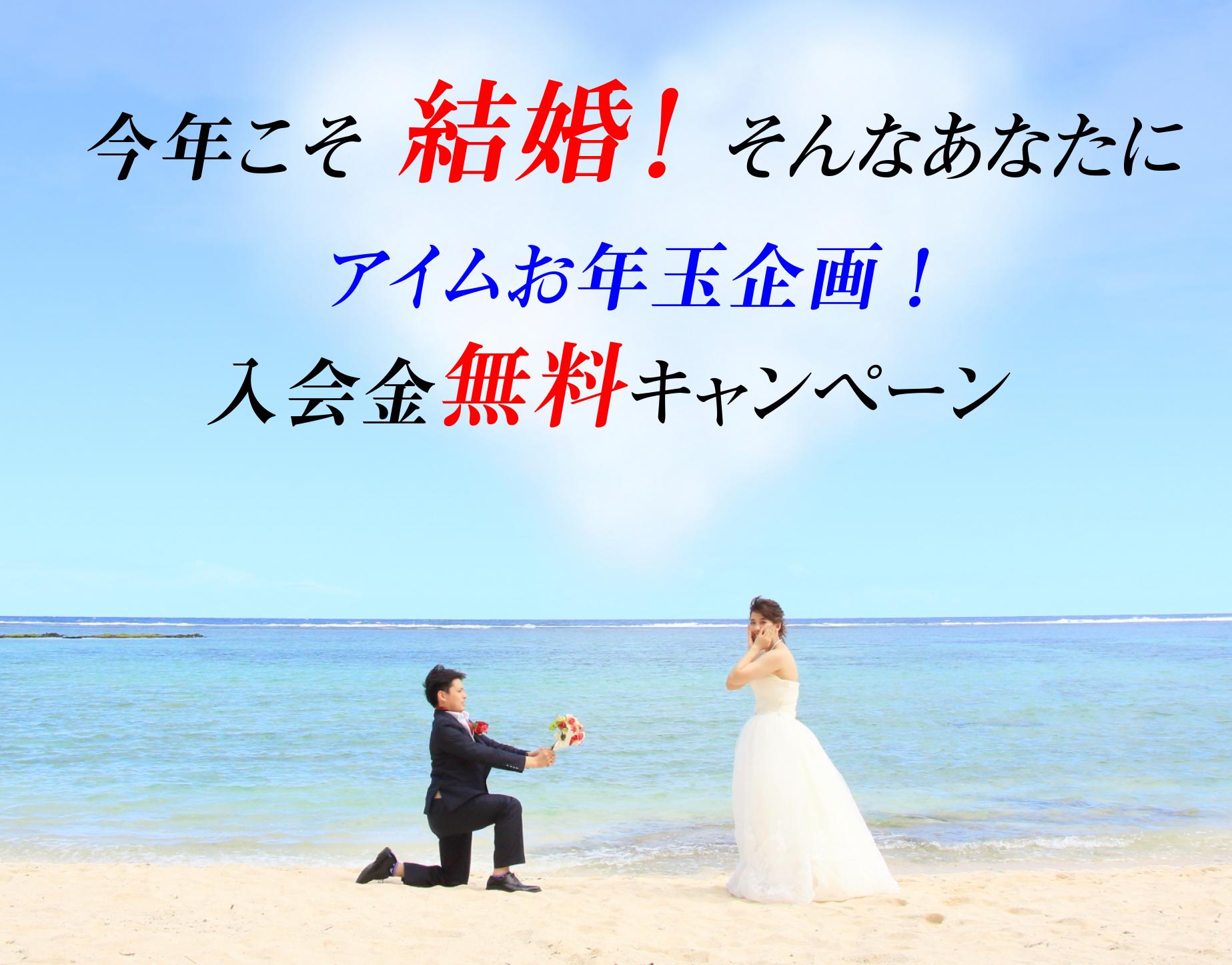 アイムお年玉キャンペーン